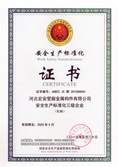 安全生产标准化企业-河北宏安管廊金属构件有限公司
