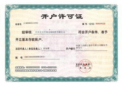 河北宏安银行开户许可证-河北宏安管廊金属构件有限公司