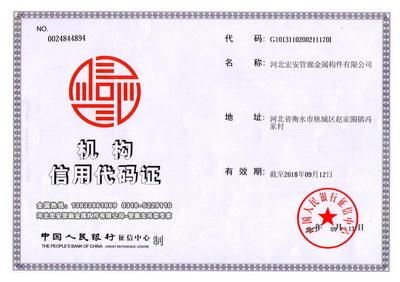 中国人民银行机构信用代码证-河北宏安管廊金属构件有限公司
