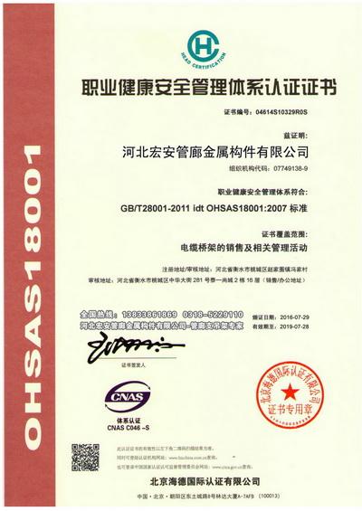 18001职业健康认证-河北宏安管廊金属构件有限公司